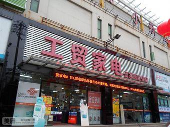 工贸家电(枝江店)
