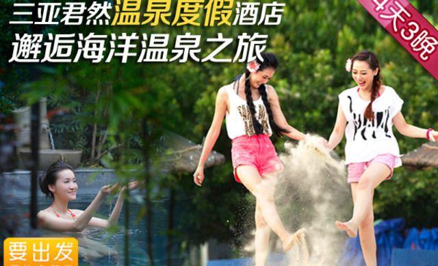 三亚湾君然温泉度假酒店双人4天3夜邂逅海洋温泉之旅