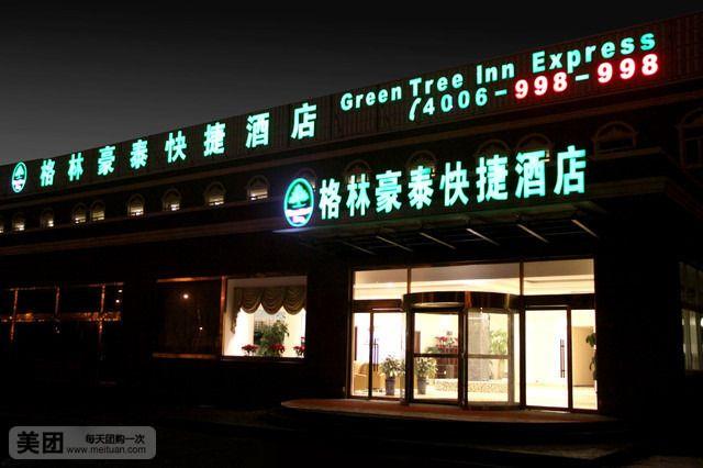 格林豪泰快捷酒店(北京现代汽车城店)预订/团购