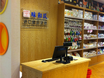 味和氏(武进购物中心店)