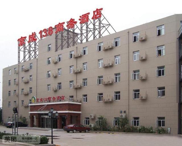 京成138商务酒店(十里河店)预订/团购