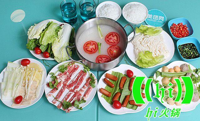 双人火锅套餐,提供免费柠檬水+米饭+餐后水果1份