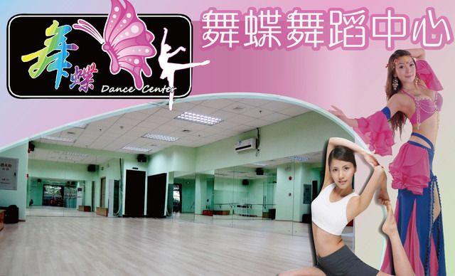 舞蝶舞蹈中心年卡1张,免费提供更衣室+储物柜等