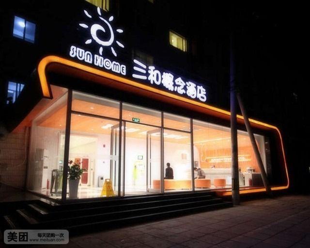 三和概念酒店(五道口清华大学店)预订/团购