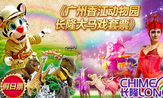 【多商圈】长隆野生动物园+长隆国际大马戏套票