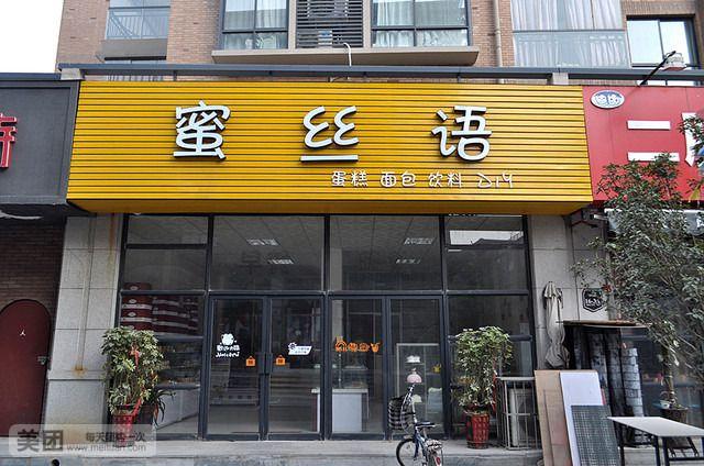 【焦作蜜丝语团购】蜜丝语欧式水果蛋糕团购 图片