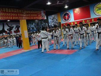 鼎坚跆拳道空手道全国连锁教育机构(晋安馆)