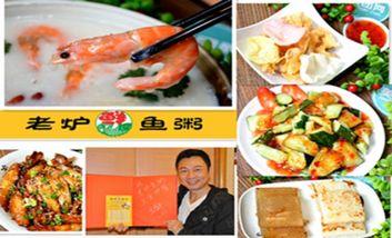【广州】君洋老炉鱼粥-美团