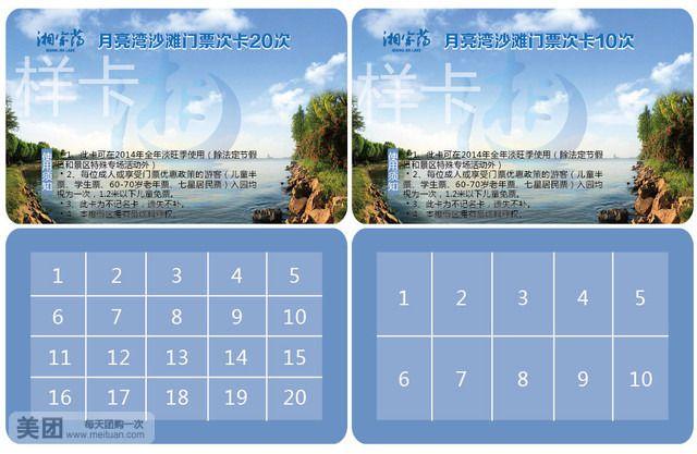 【北京湘家荡月亮湾沙滩团购】湘家荡月亮湾沙滩门票