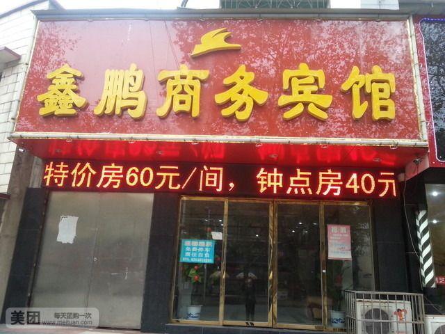 鑫鹏商务宾馆-美团