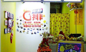 【西安】口袋G排-美团