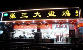 【郑州】张三大盘鸡-美团