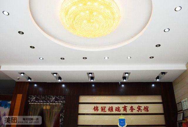 锦冠雅瑞商务宾馆-美团