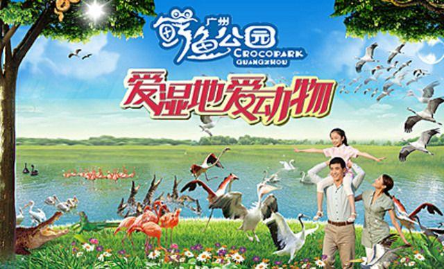 广州鳄鱼公园地址_广州鳄鱼公园图片bysunny11旅图去哪儿网Q