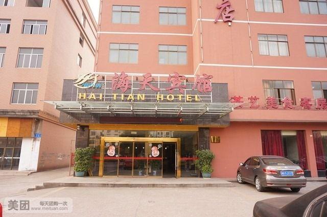 海天大酒店-美团