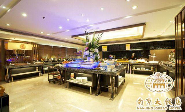 南京大饭店自助餐厅