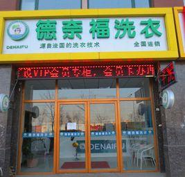 德奈福洗衣(渤海大街店)