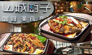 【深圳】山城厨子-美团