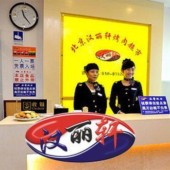 【北京】汉丽轩海鲜火锅烤肉自助-美团
