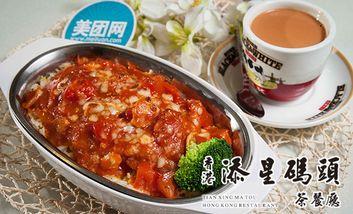 【深圳等】添星码头茶餐厅-美团