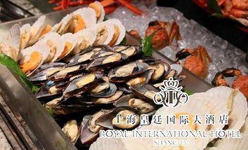 【上海】上海皇廷国际大酒店海鲜自助餐厅-美团