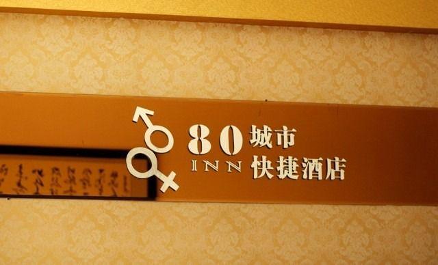 80快捷酒店-美团