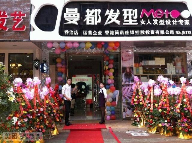 【北京曼都发型团购】曼都发型美发套餐团购|价格图片