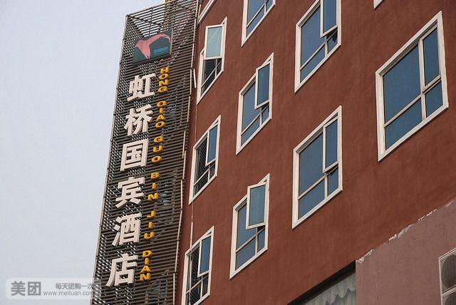 虹桥怡莱酒店-美团