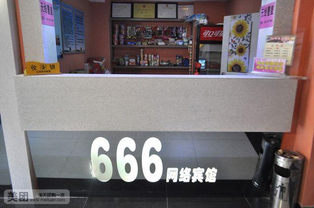 666网络宾馆-美团