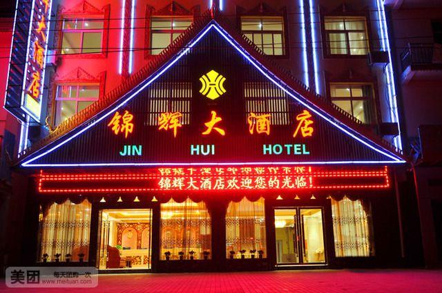 西双版纳锦辉大酒店-美团