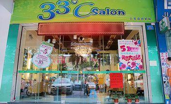 【广州】33°Csalon-美团