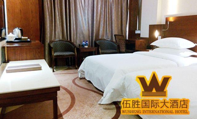 伍胜大酒店-美团