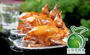 【深圳】老字号五谷芳乳鸽王海鲜餐厅-美团