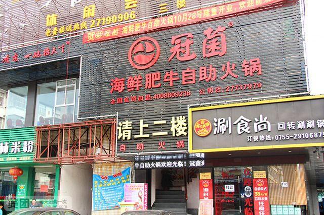 冠菌海鲜肥牛自助火锅店位于公明街道繁华地段公明天虹附近,丰明电脑