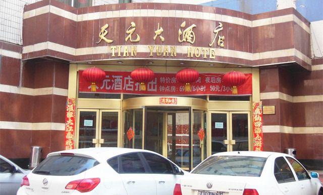 天元大酒店-美团