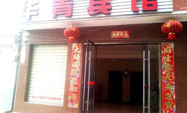 华青宾馆-美团