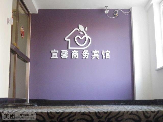 宜馨·商务宾馆-美团