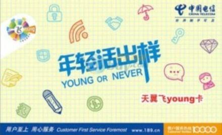 飞Young19云卡,售39元!价值65元的飞Young19云卡1张,300M上网流量,打全国只需9分钱,东莞市内免费包邮配送,专业、诚信,品质保证。