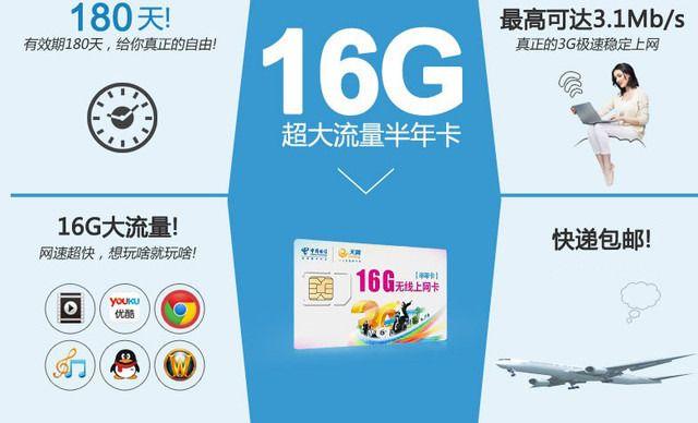 无线上网卡半年16G版,仅售180元!价值300元的中国电信代理无线上网卡半年16G版,高速、稳定、大流量,想玩啥就玩啥,东莞市内免费包邮配送,专业、诚信,品质保证。