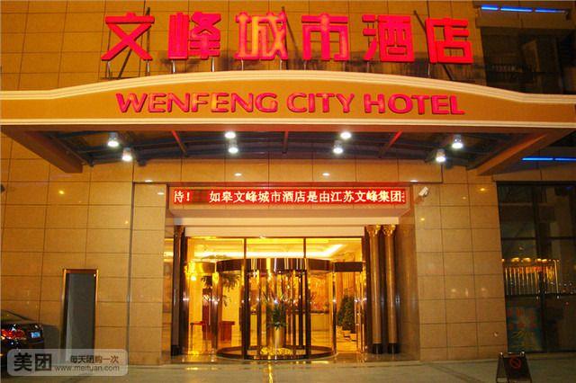 文峰城市酒店-美团