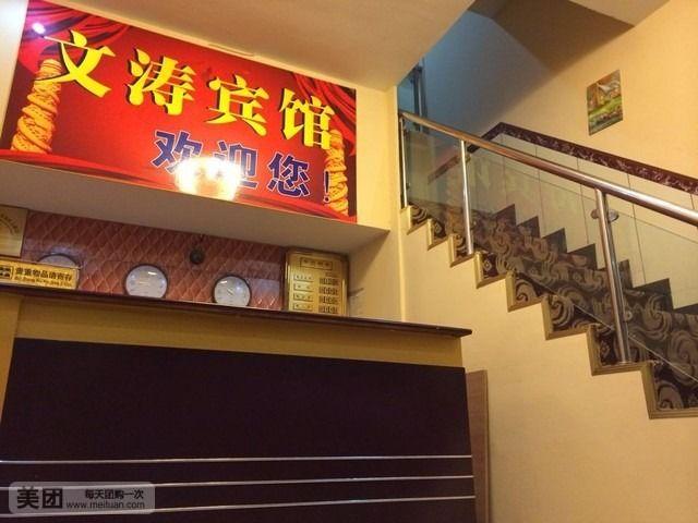 文涛宾馆-美团