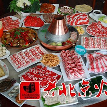 【鞍山等】老北京火锅-美团
