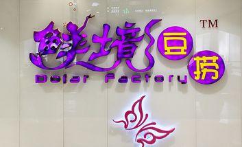 【北京】鲜境豆捞-美团