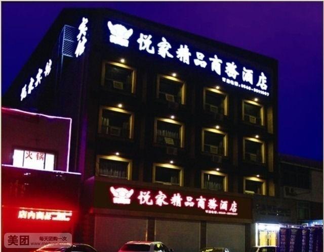 悦家精品商务酒店-美团