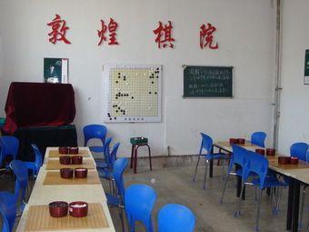 敦煌棋院(福利西路店)