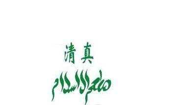 【青州等】稻香居-美团