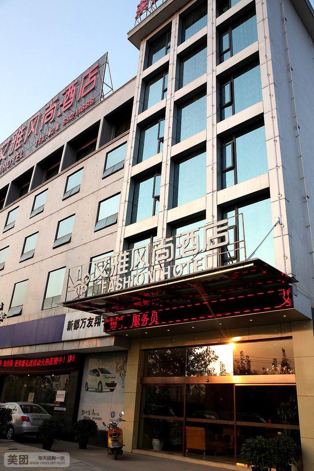 艾雅风尚酒店-美团