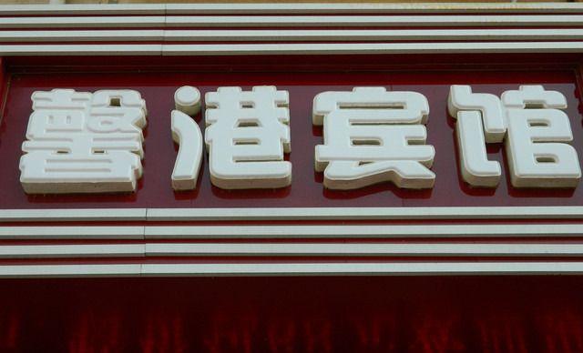 馨港宾馆-美团