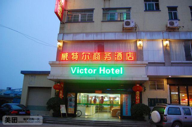 威特尔商务酒店-美团