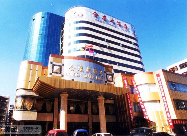 云南金鹰大酒店-美团